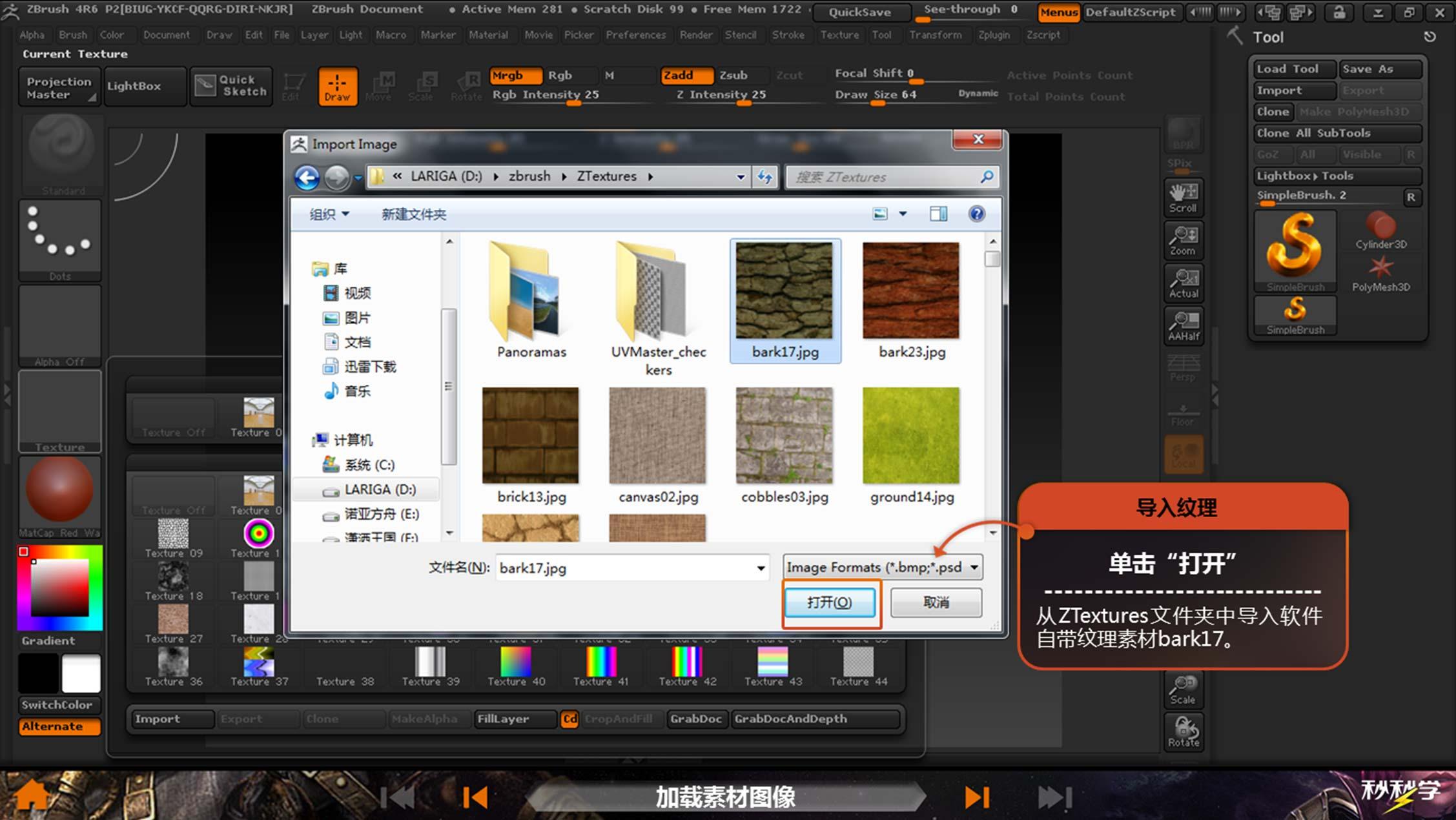 4r6模型上色和纹理绘制教程