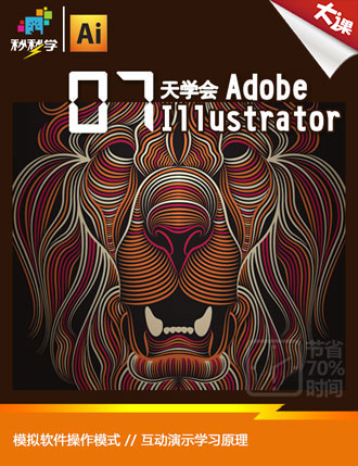 7天学会Adobe Illustrator