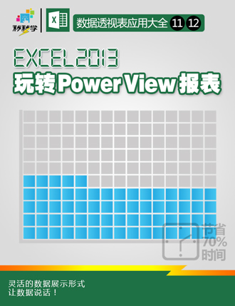 玩转Power View报表