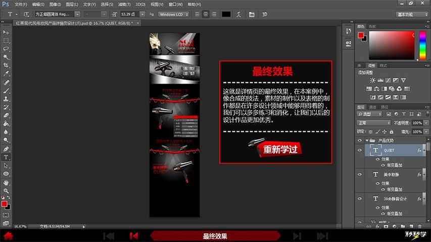吹风机产品详情页设计