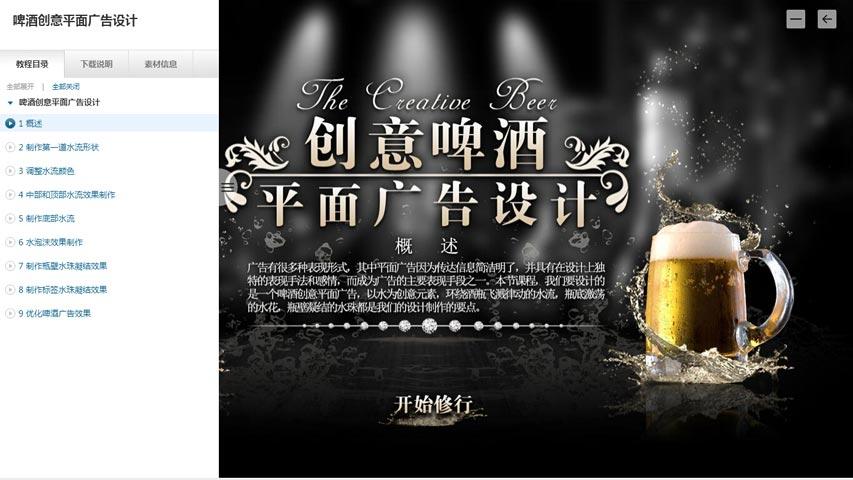 广告有很多种表现形式,其中平面广告因为传达信息简洁明了,并具有在设计上独特的表现手法和感情,而成为广告的主要表现手段之一。本节课程,我们要设计的是一个啤酒创意平面广告,以水为创意元素,环绕酒瓶飞溅律动的水流,瓶底激荡的水花,瓶壁凝结的水珠都是我们的设计制作的要点。