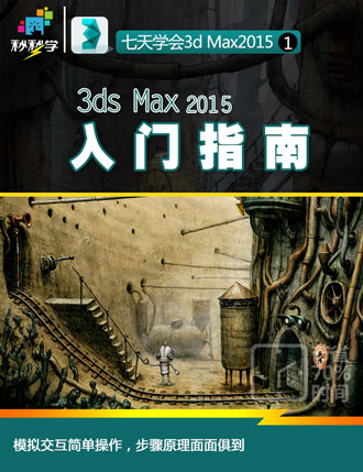 3ds Max2015入门指南