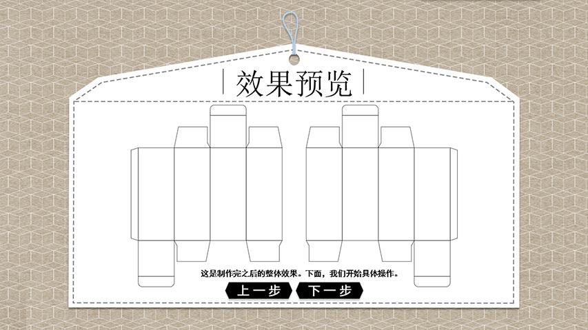 礼盒包装结构展开图