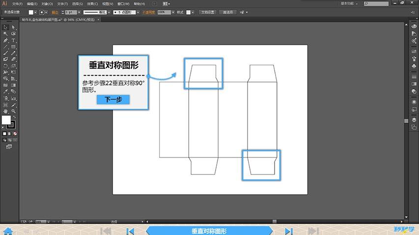 包装结构是处理好包装与商品的关系、包装与环境的关系、包装与消费者的关系等三大关系。想象拆开一个礼盒包装时,它的平面展开图是怎样的,如何快速抓住包装结构展开图设计的精髓。本节,我们一起学习Illustrator制作礼盒包装结构展开图的技巧吧!