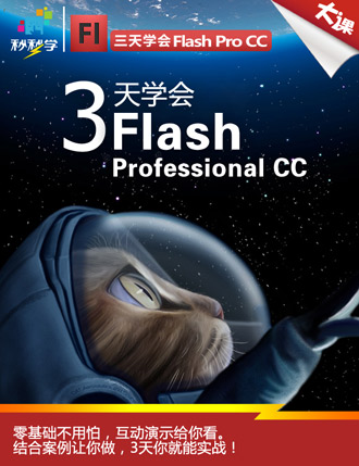 3天学会Flash Professional CC