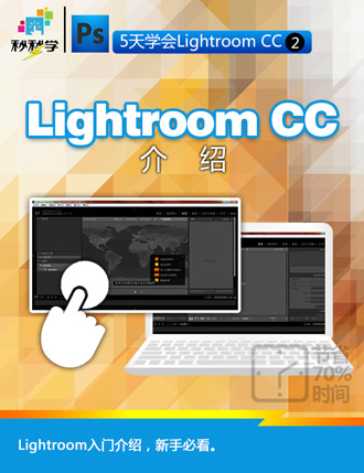 Lightroom CC介绍