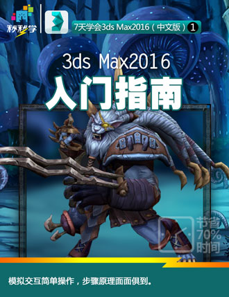 3ds Max2016入门指南