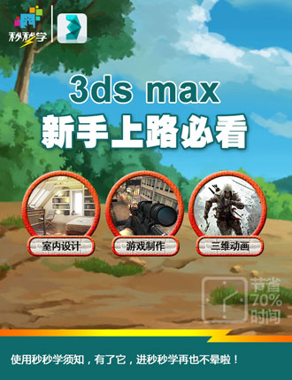 3ds Max新手上路必看