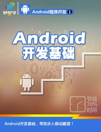Android开发基础