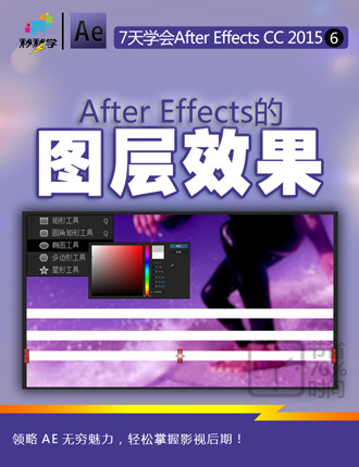 After Effects的图层效果