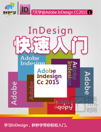 InDesign快速入门