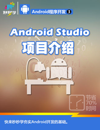 Android Studio 项目介绍