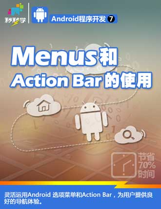 Menus和Action Bar的使用