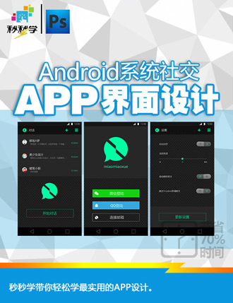 Android系统社交APP界面设计