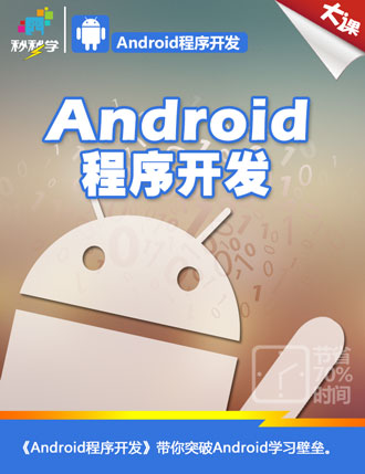 Android程序开发