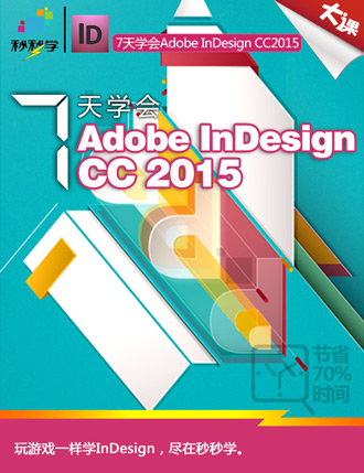 7天学会InDesign CC2015