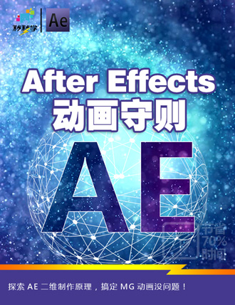 After Effects动画守则