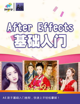 After Effects基础入门