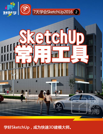 SketchUp常用工具
