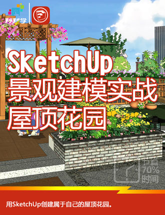 SketchUp景观建模实战•屋顶花园