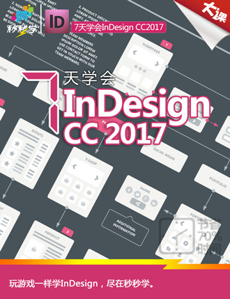 7天学会InDesign CC2017