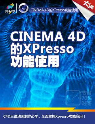 CINEMA 4D的XPresso功能使用