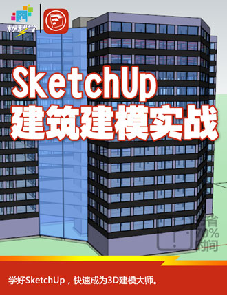 SketchUp建筑建模实战
