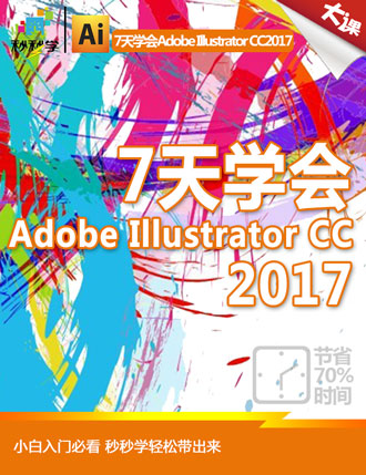 7天学会Adobe Illustrator CC2017