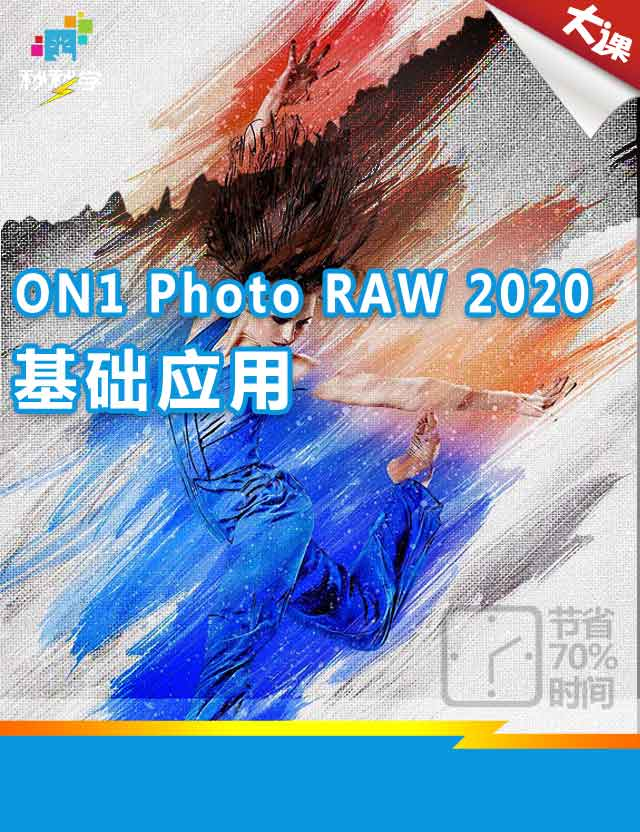 ON1 Photo Raw 2020基础应用