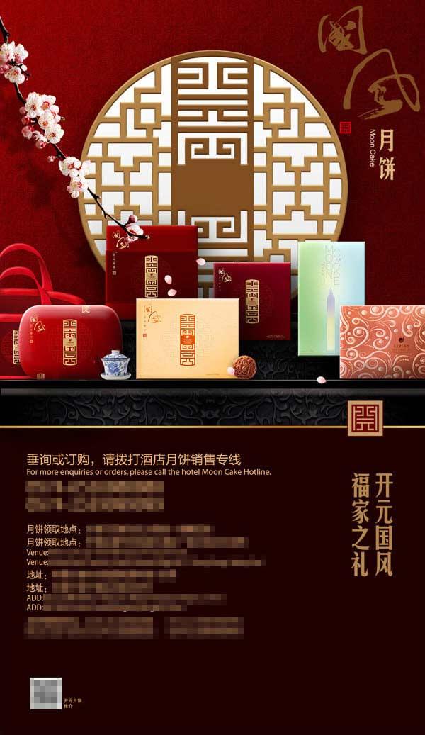 中秋福利:中秋月饼海报设计大集结
